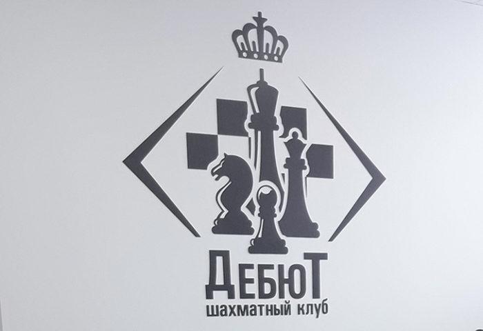 Шахматный клуб Казань